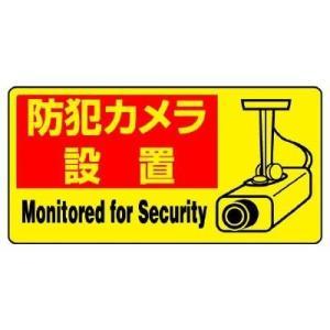 ユニット 防犯用ステッカー 802-64 防犯カメラ設置 5枚組 防犯・警戒用品|verdexcel-medical