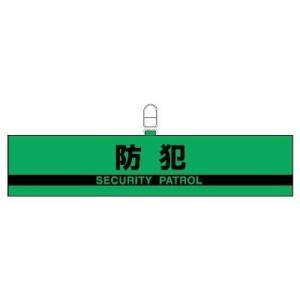 ユニット 腕章 847-95 防犯 巡回 パトロール 防犯・警戒用品|verdexcel-medical
