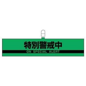 ユニット 腕章 847-96 特別警戒中 巡回 パトロール 防犯・警戒用品|verdexcel-medical