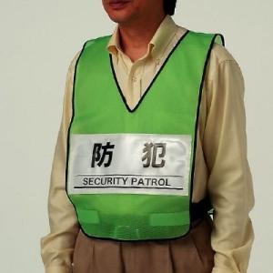 ユニット 防犯用品 873-97 防犯ベスト 巡回 パトロール 防犯・警戒用品|verdexcel-medical