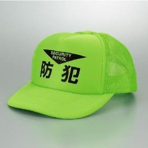 ユニット 防犯用品 873-99 防犯帽子 巡回 パトロール 防犯・警戒用品|verdexcel-medical