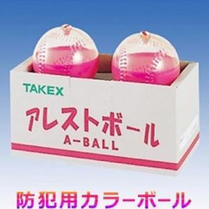 防犯用カラーボール アレストボール 2個入 防犯・警戒用品|verdexcel-medical
