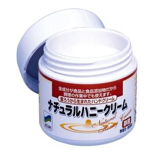 ハンドクリーム アルタン ナチュラルハニークリーム 35g 作業中 料理中 手指 保護|verdexcel-medical