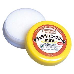 ハンドクリーム アルタン ナチュラルハニークリーム 7g 5個入 作業中 料理中 手指 保護|verdexcel-medical