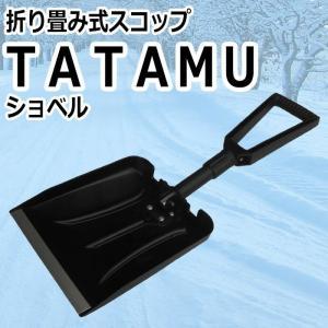 折り畳み式スコップ コンパル TATAMU ショベル(収納袋付) 冬 雪 作業用品 雪よけ 除去 雪かき 雪落とし 除雪 スコップ ショベル シャベル|verdexcel-medical