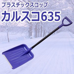 防寒用品 プラスチックスコップ 軽量小型 コンパル カルスコ635 (先金付) 冬 雪 作業 雪よけ 除去 雪かき 雪落とし 除雪|verdexcel-medical