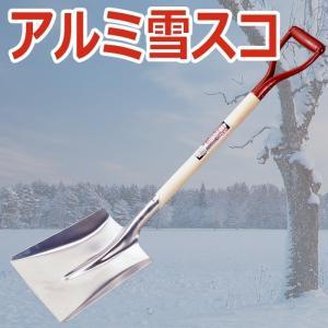 軽量角型スコップ コンパル アルミ雪スコ 冬 雪対策・作業用品 雪よけ 除去 雪かき 雪落とし 除雪 スコップ ショベル シャベル|verdexcel-medical