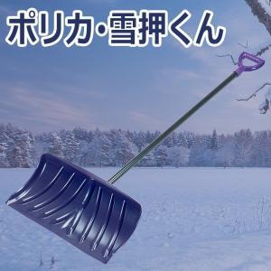 ポリカ・雪押くん (55cm) スノーダンプ ラッセル 雪かき 除雪作業|verdexcel-medical