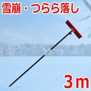 雪崩・つらら落し (3m) 雪かき 除雪作業|verdexcel-medical