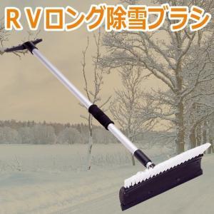 RVロング除雪ブラシ 伸縮式 雪かき 除雪作業|verdexcel-medical