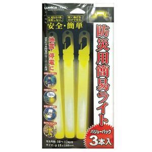 防災用簡易ライト(ルミカ) 黄 バリューパツク(3本入)|verdexcel-medical