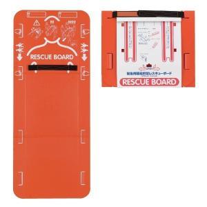 緊急用簡易担架 レスキューボード 3つ折 防災・救急用品|verdexcel-medical