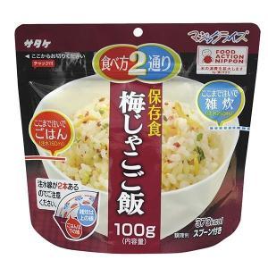 長期備蓄用非常食 マジックライス 梅じゃこご飯...の関連商品7