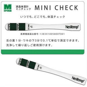 液晶体温計 ミニチェック カード仕様 (50枚)|verdexcel-medical