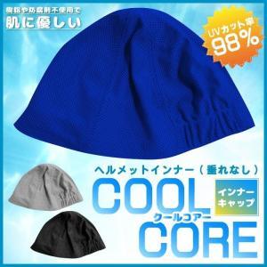 COVER WORK クールコアヘルメットインナー 垂れなし COOL CORE UVカット 冷却 吸汗 冷感 熱中 予防 インナーキャップ 暑さ対策 現場 工事|verdexcel-medical
