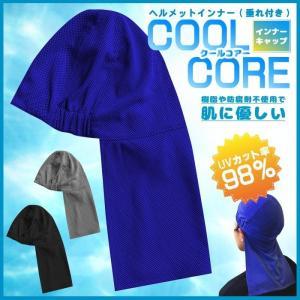 COVER WORK クールコアヘルメットインナー 垂れ付 COOL CORE インナーキャップ 日よけ メンズ 熱中対策 予防 現場 工事 暑さ 冷感 冷却|verdexcel-medical