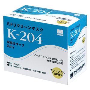 ミドリクリーンマスク K‐204 耳掛け式 2枚重ね 100枚×30箱 業務用 ウイルス対策 花粉対策 予防|verdexcel-medical