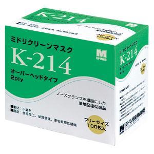 ミドリクリーンマスク K‐214 オーバーヘッド式 2枚重ね 100枚×30箱 業務用 ウイルス対策 花粉対策 予防|verdexcel-medical