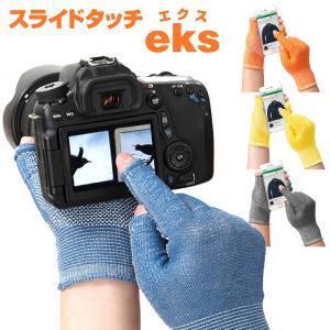 送料無料 ミドリ安全 スマホ対応作業手袋 スライドタッチeks エクス グレー デニムブルー オレンジ イエロー M・L 指先が使える手袋 現場|verdexcel-medical
