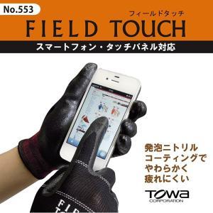 送料無料 東和コーポレーション スマホ対応手袋 フィールドタッチ S〜L #553 スマホ手袋 作業用 現場 滑り止め コーティング|verdexcel-medical