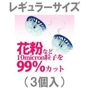 バイオインターナショナル 花粉対策 ノーズマスクピット(鼻マスク) レギュラーサイズ (3個入)|verdexcel-medical