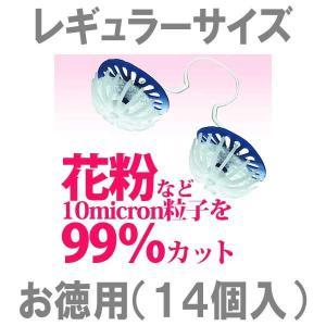 バイオインターナショナル 花粉対策 ノーズマスクピット(鼻マスク) レギュラーサイズ お徳用(14個入)|verdexcel-medical