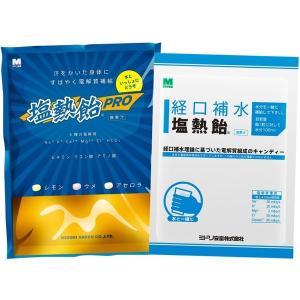 【重量】塩熱飴PRO:1kg(約185粒) 経口補水:1kg(約185粒入)
