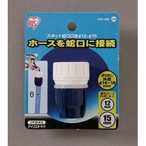 アイリスオーヤマ スポット蛇口口金 SGP-29D W/MB|verdexcel-medical