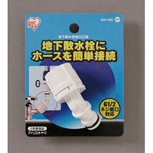 アイリスオーヤマ 散水パーツ 地下散水栓口金 SGP-30D ホワイト|verdexcel-medical