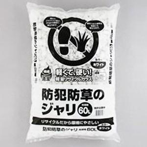 アイリスオーヤマ 防犯防草のジャリ(砂利) 60L ホワイト 音が出る防犯砂利|verdexcel-medical