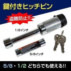 5/8インチ・1/2インチ両用で便利! ヒッチピン 盗難防止 鍵付 ロックピン|verger-autoparts