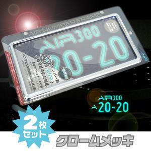 LED字光式ナンバープレート AIR 専用ナンバーフレーム ブラッククローム 前後2枚セット|verger-autoparts