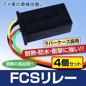 FCS リレー 車検改善 アメ車に! お得な4個セット 耐熱、防水、衝撃に優れたラバーケース採用! verger-autoparts