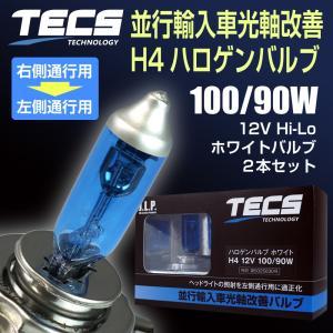 TECS H4 ハロゲンバルブ 100/90W ハイパワー ホワイトバルブ 並行輸入車専用 車検対策|verger-autoparts