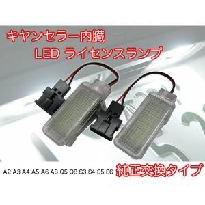 アウディ A2 A3 A4 A5 A6 A8 Q5 Q8 S3 S4 S5 S6 キャンセラー内蔵 LED ナンバー灯 ライセンスランプ|verger-autoparts