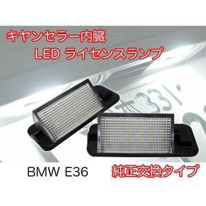 92-98y BMW 3シリーズ E36 キャンセラー内蔵 LED ナンバー灯 ライセンスランプ|verger-autoparts
