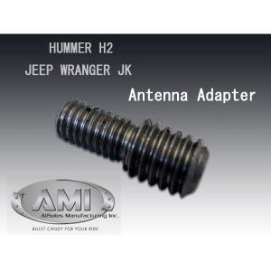 AMI ビレットアンテナ アダプタ ハマー H2 ジープ ラングラー JK|verger-autoparts