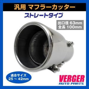 汎用 マフラーカッター 63mm 適合径25〜42mm ステンレス ストレートタイプ 角度調節OK|verger-autoparts