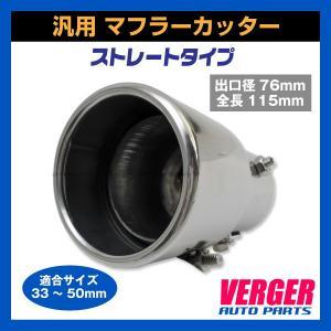 汎用 マフラーカッター 76mm 適合径33〜50mm ステンレス ストレートタイプ 角度調節OK|verger-autoparts