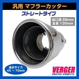 汎用 マフラーカッター 89mm 適合径45〜70mm ステンレス ストレートタイプ 角度調節OK|verger-autoparts