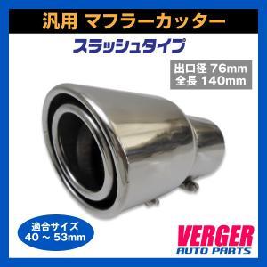 汎用 マフラーカッター 76mm 適合径40〜53mm ステンレス スラッシュタイプ 角度調節OK verger-autoparts