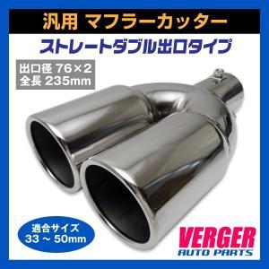 汎用 マフラーカッター 76mm×2 適合径33〜50mm ステンレス ストレートダブル出口タイプ verger-autoparts