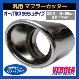 汎用 マフラーカッター 115×86mm 適合径60〜77mm ステンレス オーバル スラッシュタイプ verger-autoparts