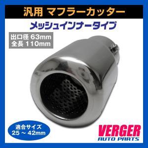 汎用 マフラーカッター 63mm 適合径25〜42mm ステンレス メッシュインナータイプ verger-autoparts