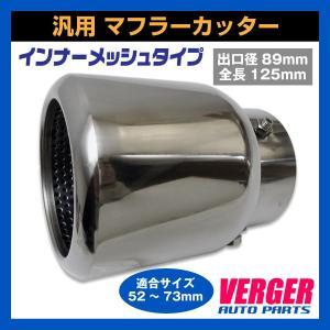 汎用 マフラーカッター 89mm 適合径35〜57mm ステンレス ストレートタイプ インナーメッシュ verger-autoparts