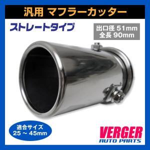 汎用 マフラーカッター 51mm 適合径25〜45mm ステンレス ストレートタイプ|verger-autoparts