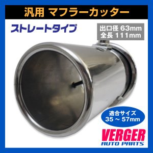 汎用 マフラーカッター 63mm 適合径35〜57mm ステンレス ストレートタイプ verger-autoparts