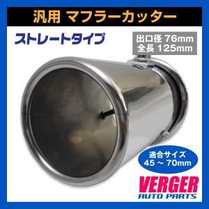 汎用 マフラーカッター 76mm 適合径45〜70mm ステンレス ストレートタイプ|verger-autoparts