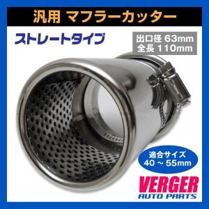 汎用 マフラーカッター 63mm 適合径40〜55mm ステンレス ストレートタイプ|verger-autoparts