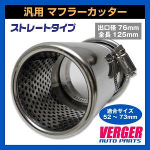 汎用 マフラーカッター 76mm 適合径52〜73mm ステンレス ストレートタイプ インナーメッシュ|verger-autoparts